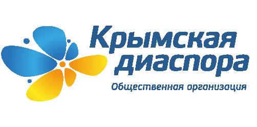 Крымская диаспора